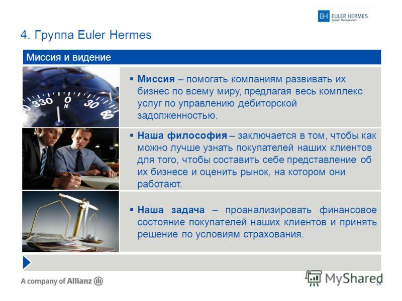 29 4. Группа Euler Hermes Миссия – помогать компаниям развивать их бизнес по всему миру, предлагая весь комплекс услуг по управлению дебиторской задолженностью. Наша философия – заключается в том, чтобы как можно лучше узнать покупателей наших клиент