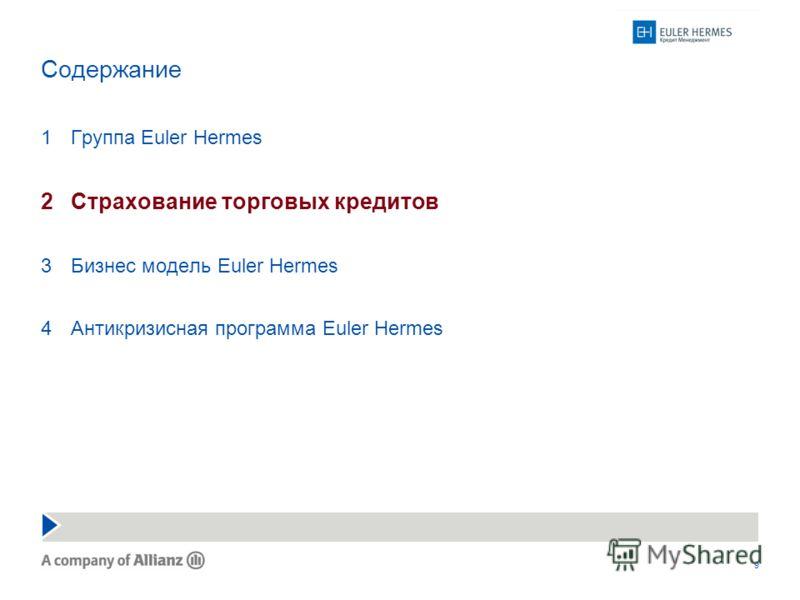 9 Содержание 1Группа Euler Hermes 2Страхование торговых кредитов 3Бизнес модель Euler Hermes 4Антикризисная программа Euler Hermes