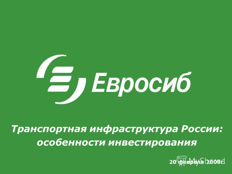 20 февраля 2009г. Транспортная инфраструктура России: особенности инвестирования