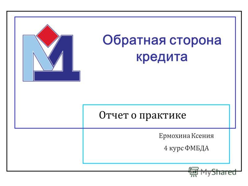 Обратная сторона кредита Отчет о практике Ермохина Ксения 4 курс ФМБДА