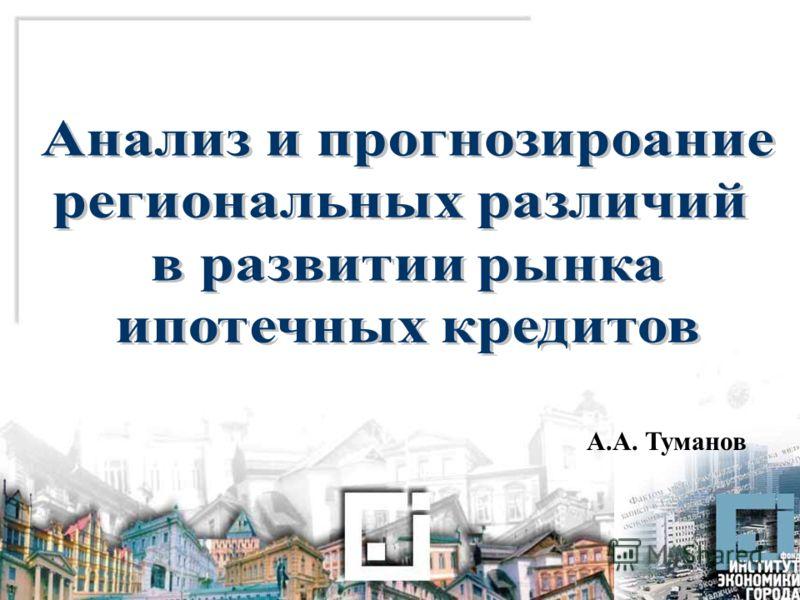 1 А.А. Туманов