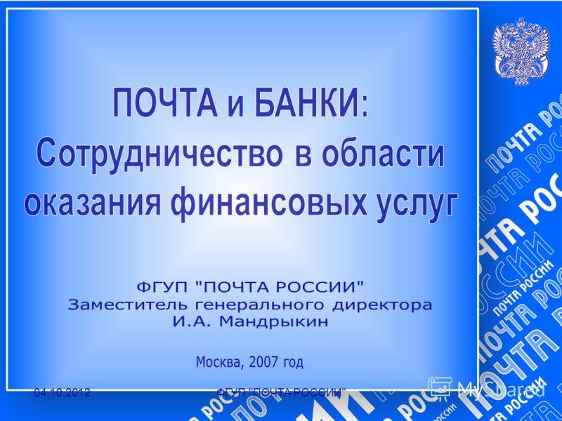 19.07.2012ФГУП ПОЧТА РОССИИ1