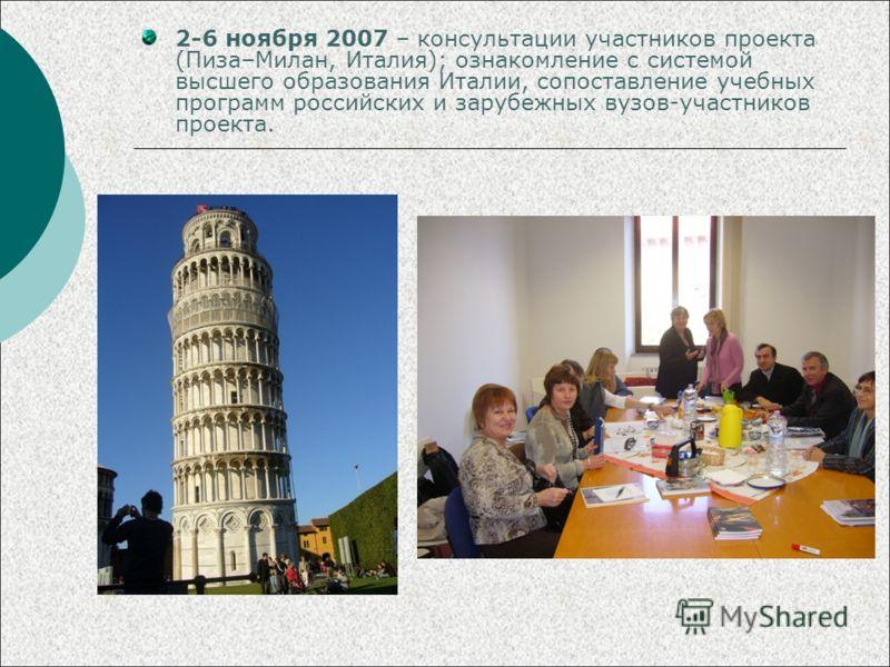 2-6 ноября 2007 – консультации участников проекта (Пиза–Милан, Италия); ознакомление с системой высшего образования Италии, сопоставление учебных программ российских и зарубежных вузов-участников проекта.