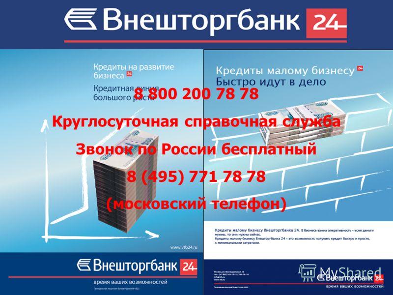 8 800 200 78 78 Круглосуточная справочная служба Звонок по России бесплатный 8 (495) 771 78 78 (московский телефон)