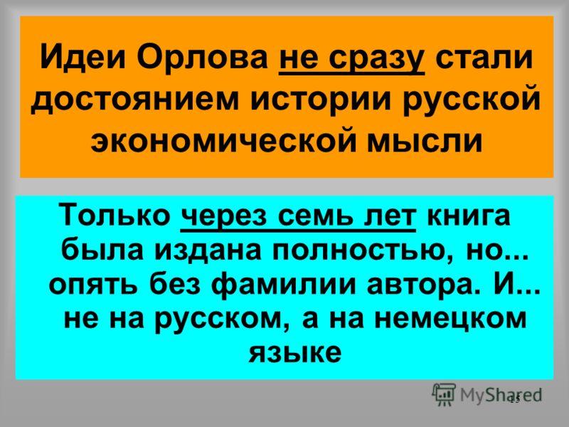 14 Михаил Орлов в 1833 году создал труд О государственном кредите Книга вышла без указания автора, а цензура, пристрастная к автору, сделала многие изъятия