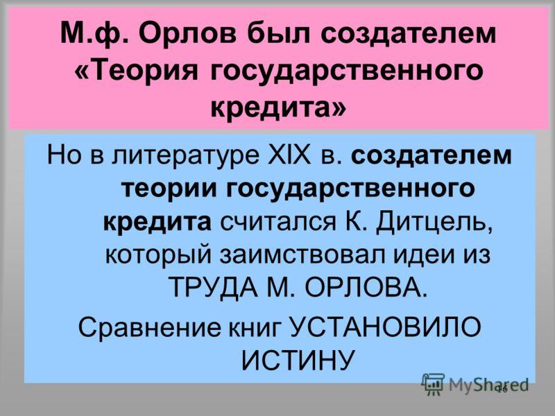 15 Идеи Орлова не сразу стали достоянием истории русской экономической мысли Только через семь лет книга была издана полностью, но... опять без фамилии автора. И... не на русском, а на немецком языке