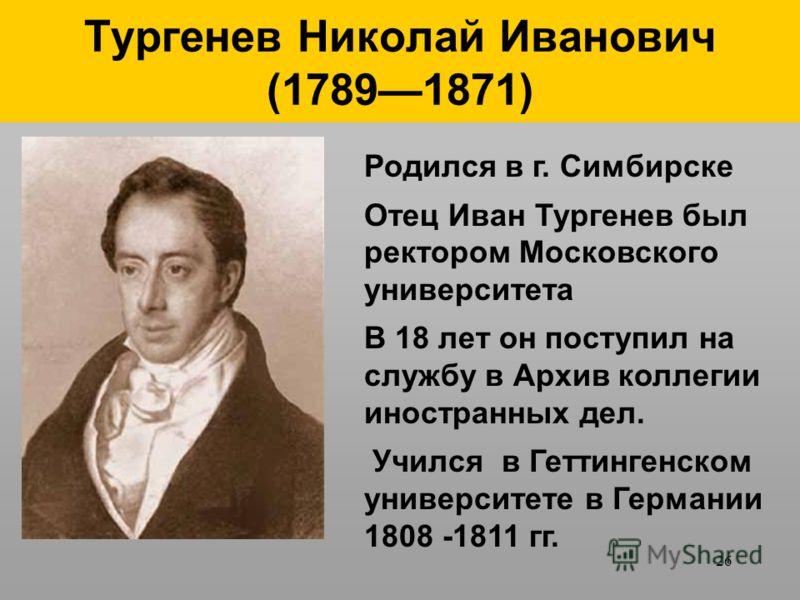25 Жизнь Н.И. Тургенева в России и за границей Вопрос 3