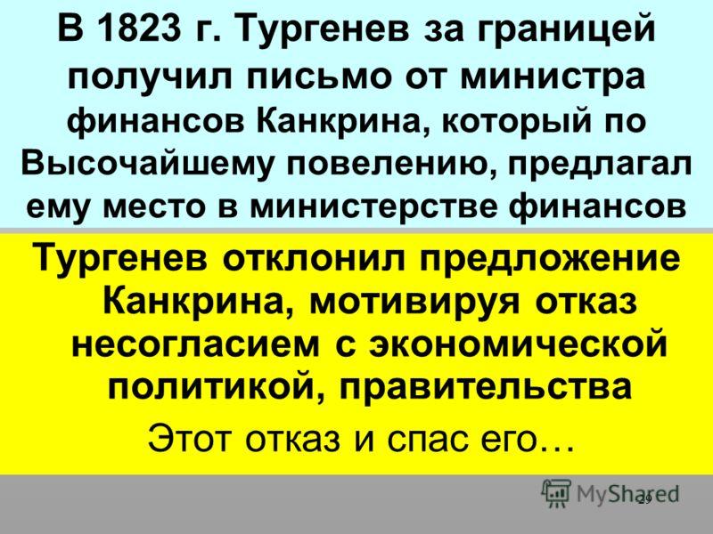 28 Николай Тургенева в знак уважения молодежь называла le grand Tourgueneff. В России с 1816 работал помощником статс-секретаря Государственного совета, с 1819г. служил в министерстве финансов, когда министром был Д.А.Гурьев, имел высокое звание гене