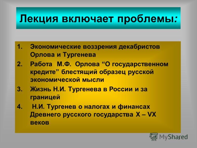 2 Тема 7-й лекции : Труды декабристов М.Орлова и Н.Тургенева о государственном кредите и о государственных доходах и налогах
