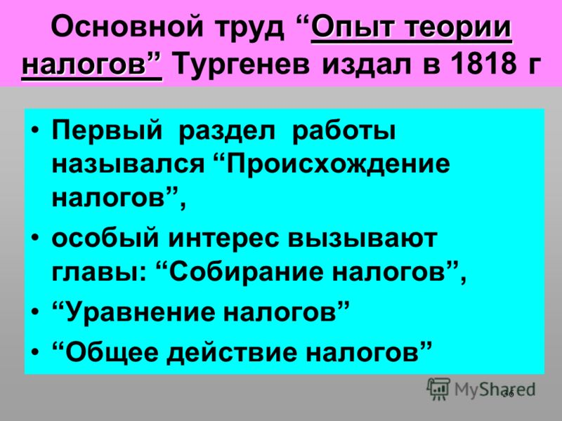 35 Первое сочинение Тургенева «Рассуждение о банках» К научной работе он приступил в молодости, в 21 год Свое первое экономическое сочинение Тургенев написал в в 1810 г. в нём он изложил интересную теорию денег
