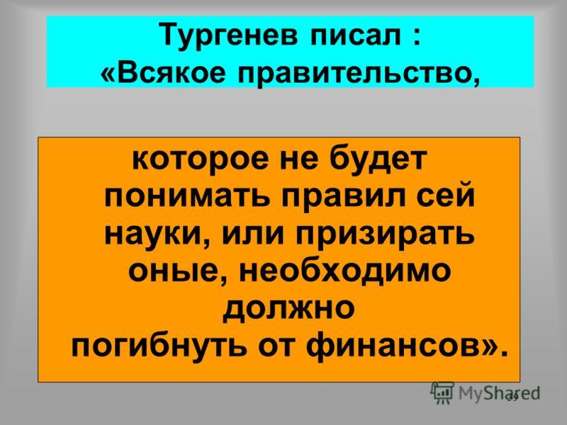 38 экономической науке Важную роль в развитии политической и экономической свободы Тургенев придает экономической науке Знание политической экономии, по его мнению, является долгом каждого чиновника, причастного к управлению государством и экономикой