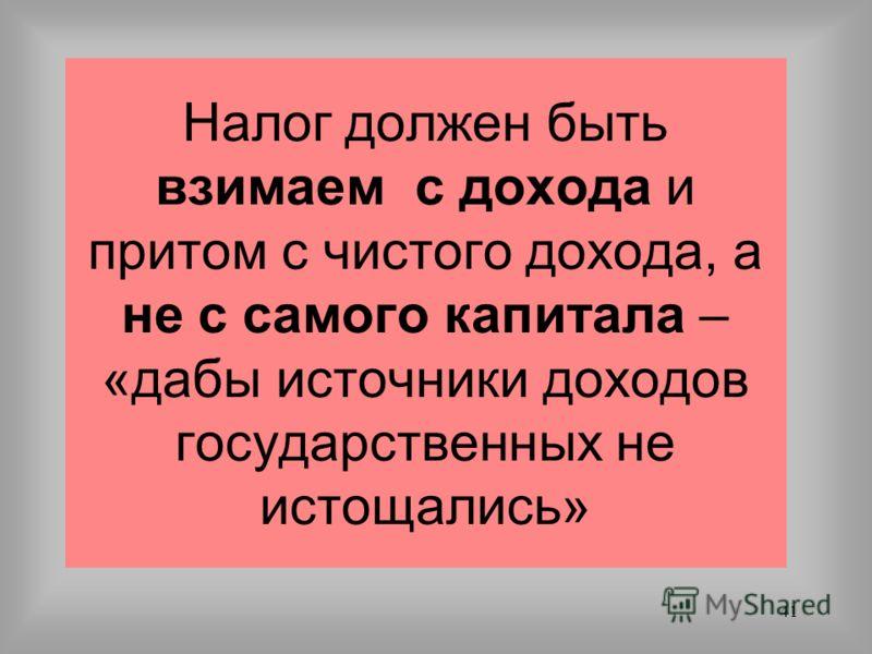 40 Он утверждал, что правительство должно уменьшать тяжесть налогов на «простой народ», Он против освобождения от налогов дворянства Тургенев о НАЛОГАХ