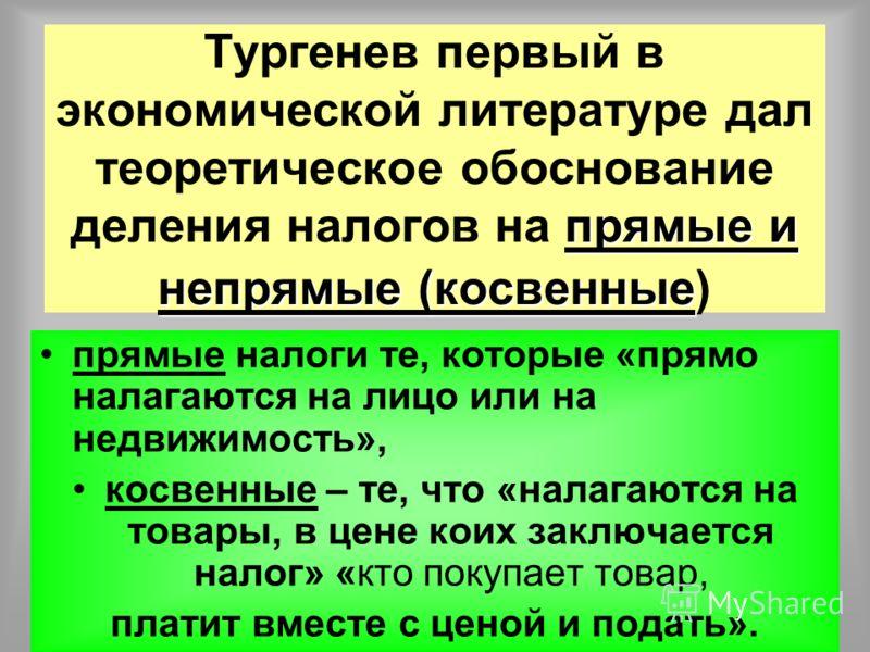 44 Зажиточность народа Зажиточность народа - главный признак народного благосостояния а не существование множества фабрик и мануфактур составляет благосостояние всего государства