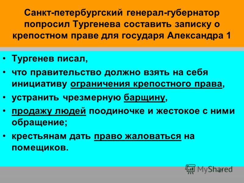 46 Н.И. Тургенев о налогах и финансах Древнего русского государства Х – VX веков Вопрос 5