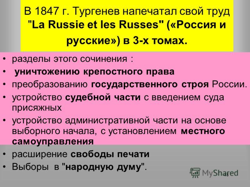 47 Санкт-петербургский генерал-губернатор попросил Тургенева составить записку о крепостном праве для государя Александра 1 Тургенев писал, что правительство должно взять на себя инициативу ограничения крепостного права, устранить чрезмерную барщину,