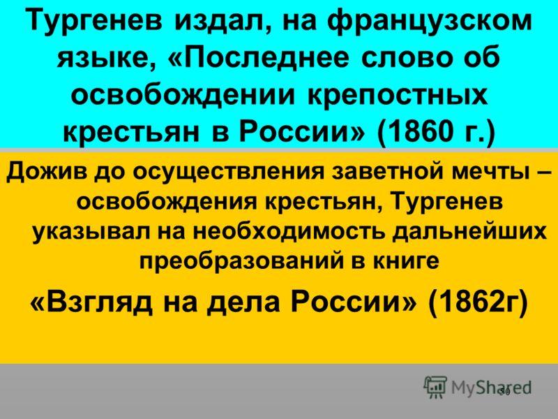 49 Тургенев советовал срочно приступить к освобождению крестьян, с предоставлением в собственность весьма ничтожного участка земли Тургенев, в период эмиграции, был далек от русской действительности не отдавал себе отчета в том, насколько безземельно