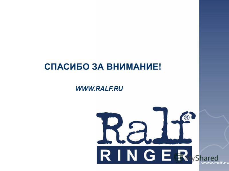СПАСИБО ЗА ВНИМАНИЕ! WWW.RALF.RU