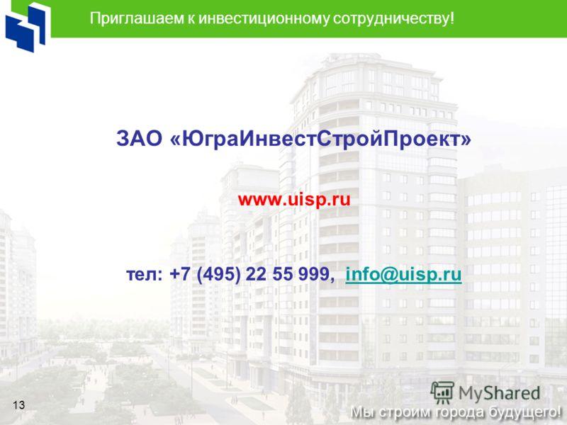 13 Приглашаем к инвестиционному сотрудничеству! ЗАО «ЮграИнвестСтройПроект» www.uisp.ru тел: +7 (495) 22 55 999, info@uisp.ruinfo@uisp.ru