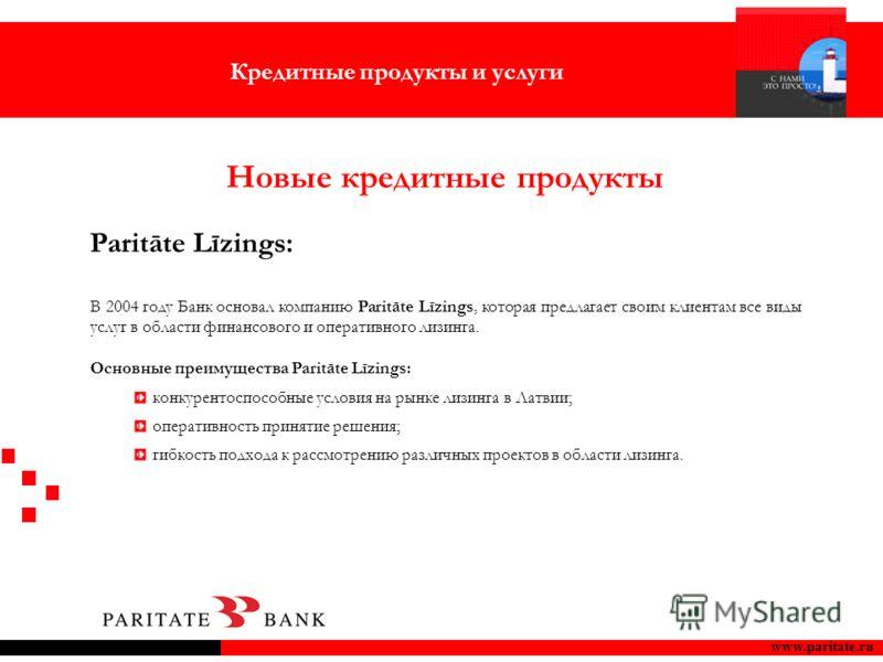 Paritāte Līzings: В 2004 году Банк основал компанию Paritāte Līzings, которая предлагает своим клиентам все виды услуг в области финансового и оперативного лизинга. Основные преимущества Paritāte Līzings: конкурентоспособные условия на рынке лизинга
