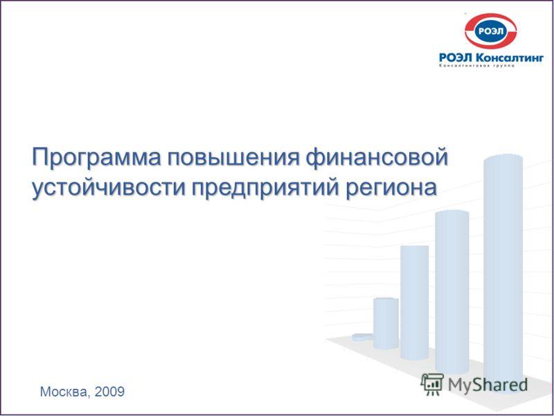 1 Программа повышения финансовой устойчивости предприятий региона Москва, 2009