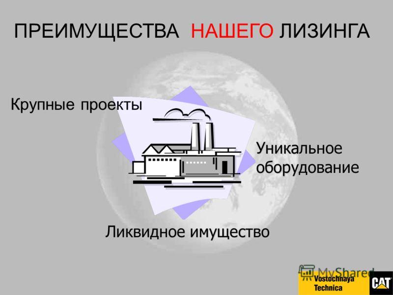 Уникальное оборудование Ликвидное имущество Крупные проекты ПРЕИМУЩЕСТВА НАШЕГО ЛИЗИНГА