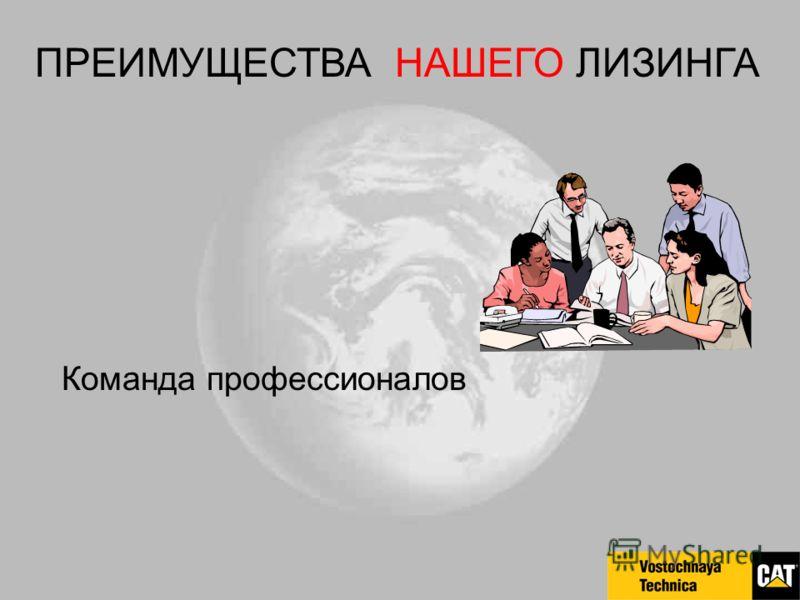 Команда профессионалов ПРЕИМУЩЕСТВА НАШЕГО ЛИЗИНГА
