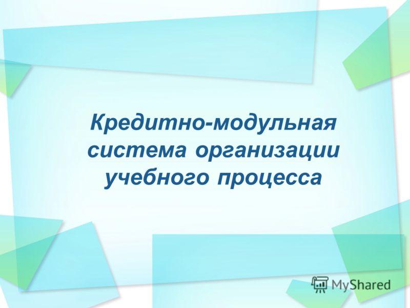 Кредитно-модульная система организации учебного процесса