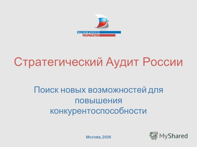 Стратегический Аудит России Поиск новых возможностей для повышения конкурентоспособности Москва, 2006