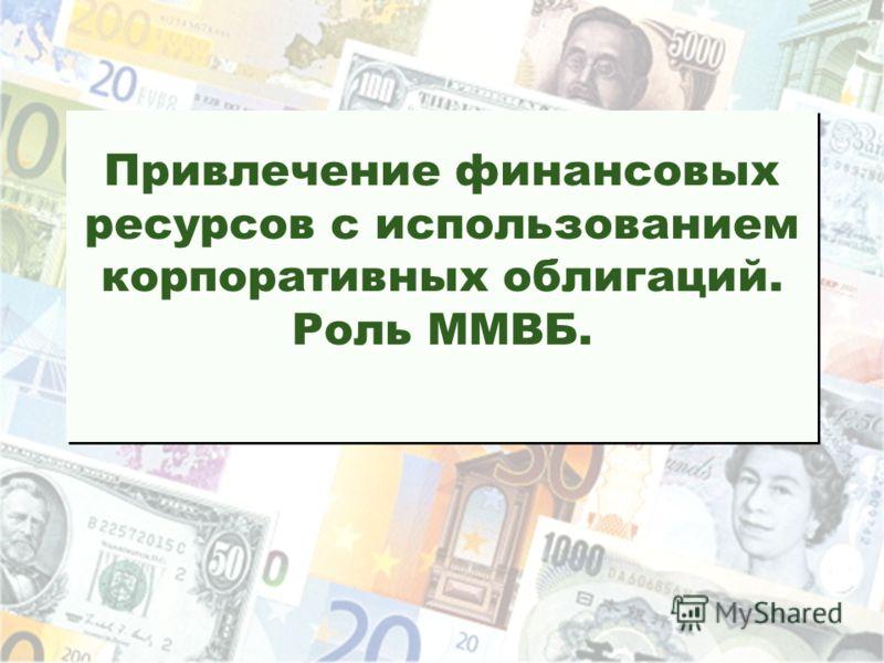 Привлечение финансовых ресурсов с использованием корпоративных облигаций. Роль ММВБ.