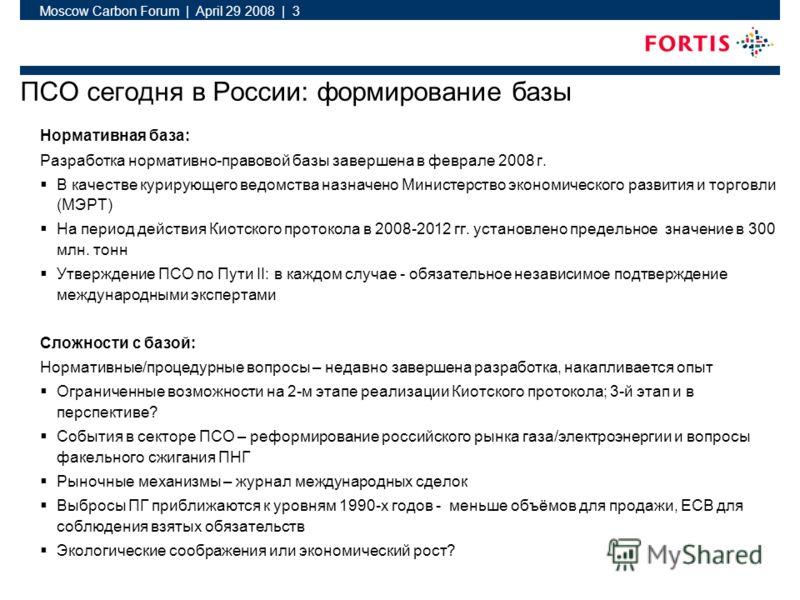 Moscow Carbon Forum | April 29 2008 | 3 ПСО сегодня в России: формирование базы Нормативная база: Разработка нормативно-правовой базы завершена в феврале 2008 г. В качестве курирующего ведомства назначено Министерство экономического развития и торгов