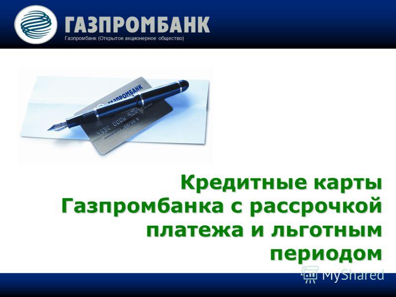 Газпромбанк (Открытое акционерное общество) Кредитные карты Газпромбанка с рассрочкой платежа и льготным периодом