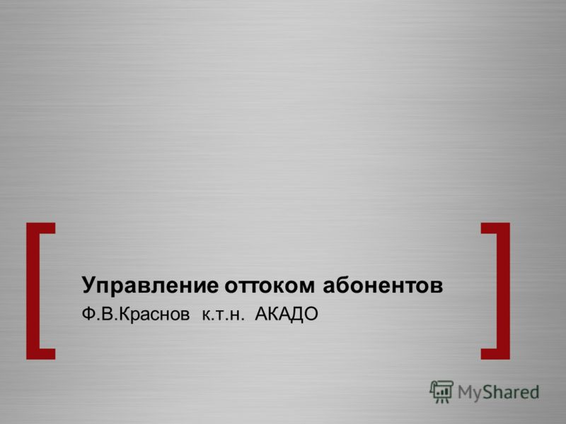 Управление оттоком абонентов Ф.В.Краснов к.т.н. АКАДО