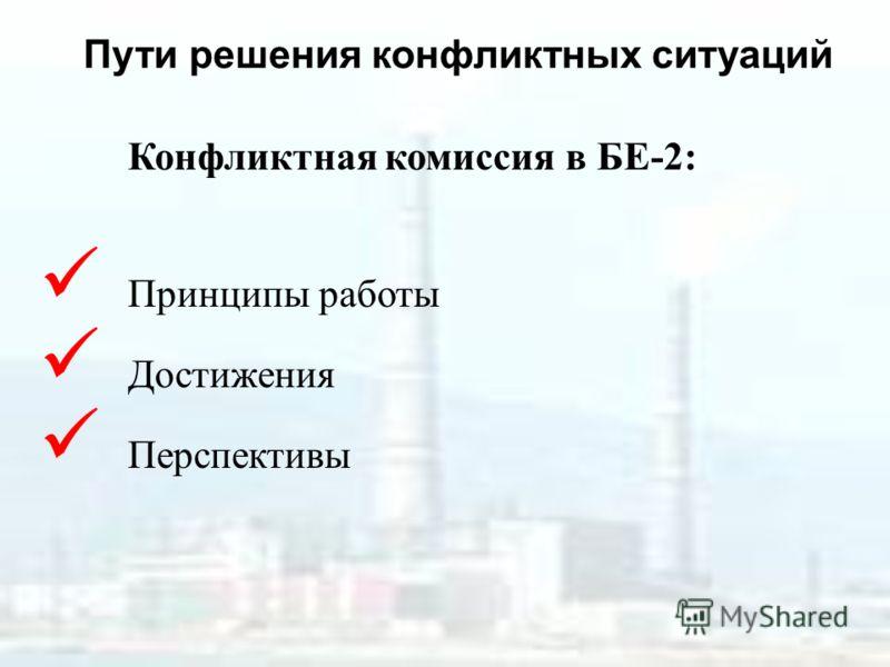 Пути решения конфликтных ситуаций Конфликтная комиссия в БЕ-2: Принципы работы Достижения Перспективы