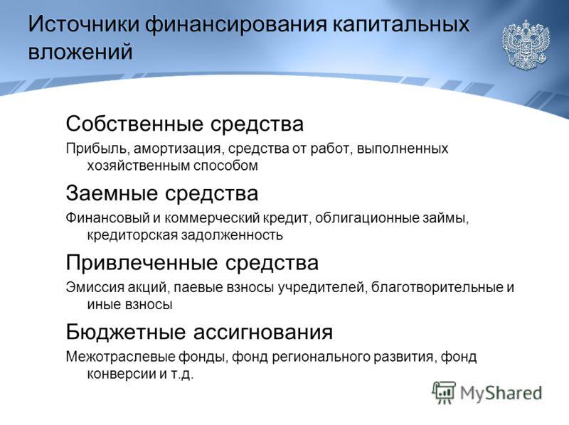 Презентация на тему ДИПЛОМНАЯ РАБОТА Источники финансирования  2 Источники финансирования капитальных