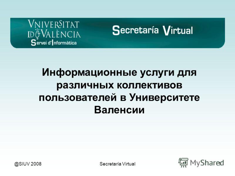 @SIUV 2008Secretaría Virtual1 Информационные услуги для различных коллективов пользователей в Университете Валенсии