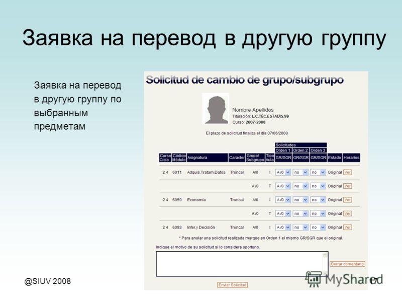 @SIUV 2008Secretaría Virtual17 Заявка на перевод в другую группу Заявка на перевод в другую группу по выбранным предметам