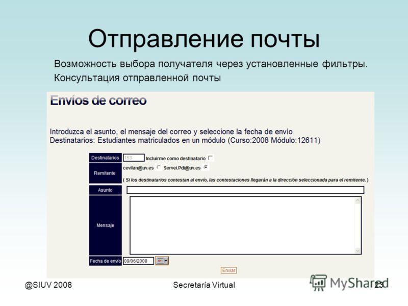 @SIUV 2008Secretaría Virtual23 Отправление почты Возможность выбора получателя через установленные фильтры. Консультация отправленной почты