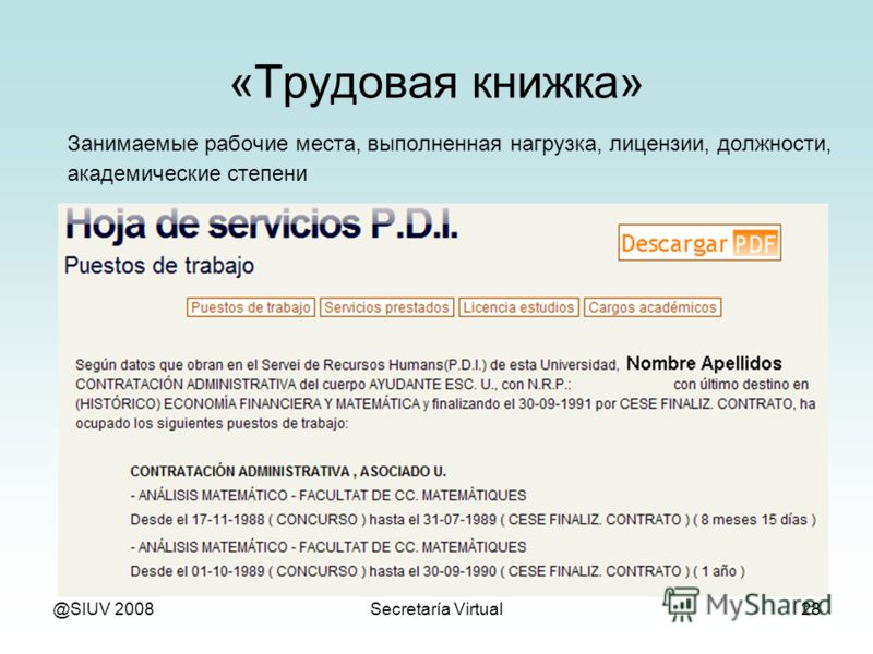 @SIUV 2008Secretaría Virtual28 «Трудовая книжка» Занимаемые рабочие места, выполненная нагрузка, лицензии, должности, академические степени