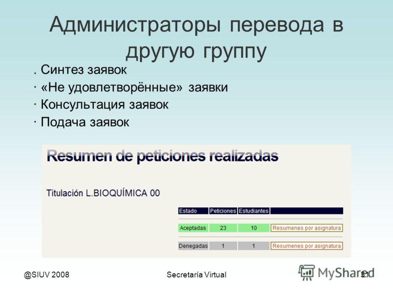 @SIUV 2008Secretaría Virtual31 Администраторы перевода в другую группу. Синтез заявок · «Не удовлетворённые» заявки · Консультация заявок · Подача заявок