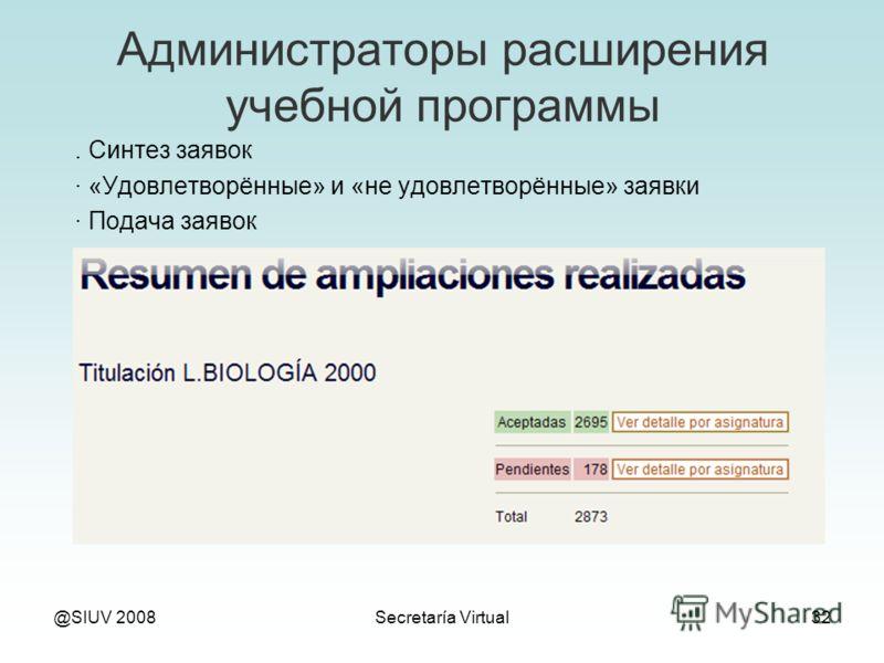 @SIUV 2008Secretaría Virtual32 Администраторы расширения учебной программы. Синтез заявок · «Удовлетворённые» и «не удовлетворённые» заявки · Подача заявок