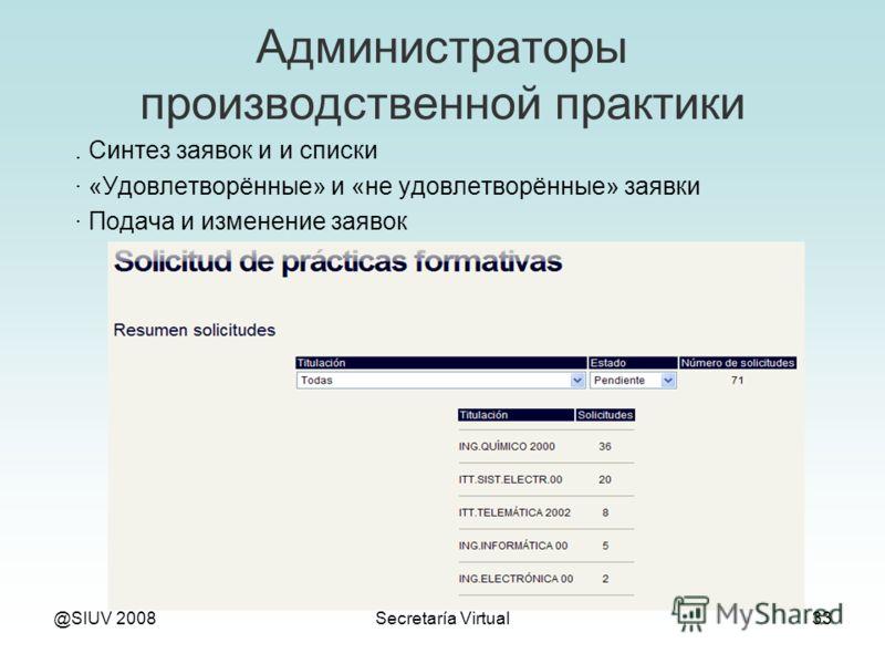 @SIUV 2008Secretaría Virtual33 Администраторы производственной практики. Синтез заявок и и списки · «Удовлетворённые» и «не удовлетворённые» заявки · Подача и изменение заявок