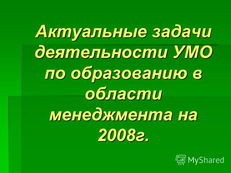 Актуальные задачи деятельности УМО по образованию в области менеджмента на 2008г.