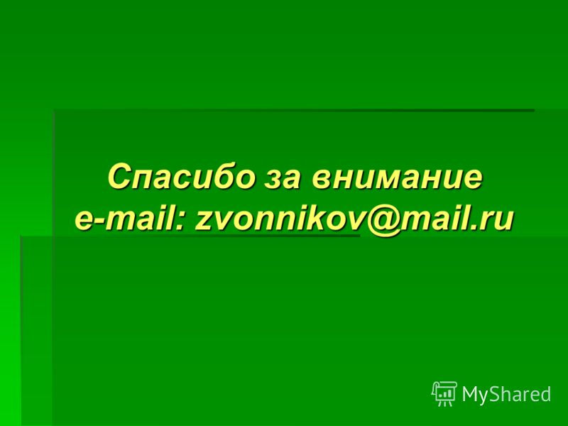 Спасибо за внимание e-mail: zvonnikov@mail.ru