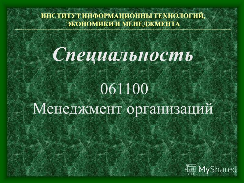 Специальность 060500 Бухгалтерский учет, анализ и аудит ИНСТИТУТ ИНФОРМАЦИОННЫ ТЕХНОЛОГИЙ, ЭКОНОМИКИ И МЕНЕДЖМЕНТА ---------------------------------------------------------------------------------------------------------------------------------------