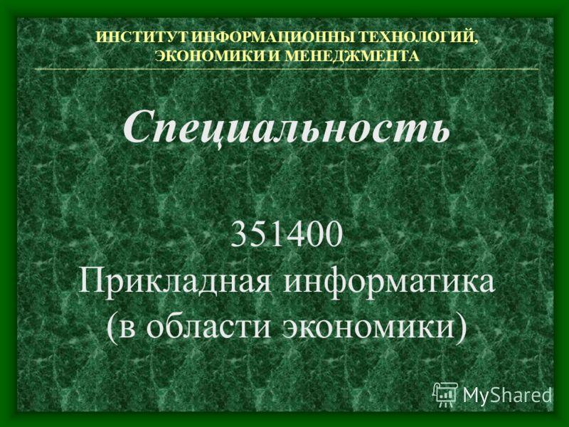 Специальность 061100 Менеджмент организаций ИНСТИТУТ ИНФОРМАЦИОННЫ ТЕХНОЛОГИЙ, ЭКОНОМИКИ И МЕНЕДЖМЕНТА ---------------------------------------------------------------------------------------------------------------------------------------------------