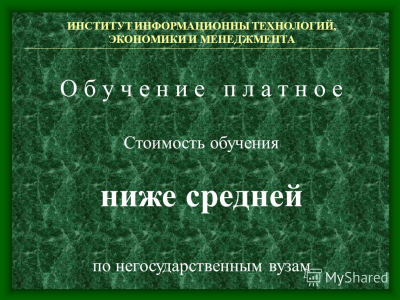 Специальность 351400 Прикладная информатика (в области экономики) ИНСТИТУТ ИНФОРМАЦИОННЫ ТЕХНОЛОГИЙ, ЭКОНОМИКИ И МЕНЕДЖМЕНТА -----------------------------------------------------------------------------------------------------------------------------
