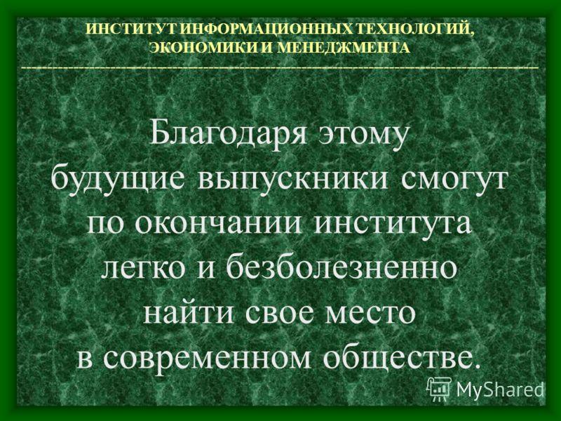 ИНСТИТУТ ИНФОРМАЦИОННЫХ ТЕХНОЛОГИЙ, ЭКОНОМИКИ И МЕНЕДЖМЕНТА ---------------------------------------------------------------------------------------------------- Студенты профессионально осваивают необходимые навыки работы на персональном компьютере,
