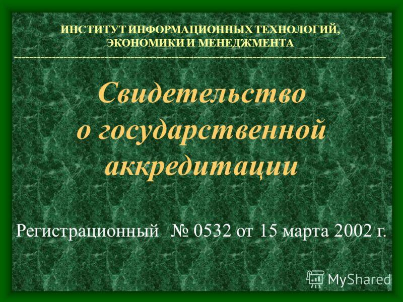Лицензия Министерства образования Российской Федерации от 03 декабря 2001 г. 24-0627 ИНСТИТУТ ИНФОРМАЦИОННЫХ ТЕХНОЛОГИЙ, ЭКОНОМИКИ И МЕНЕДЖМЕНТА ----------------------------------------------------------------------------------------------------