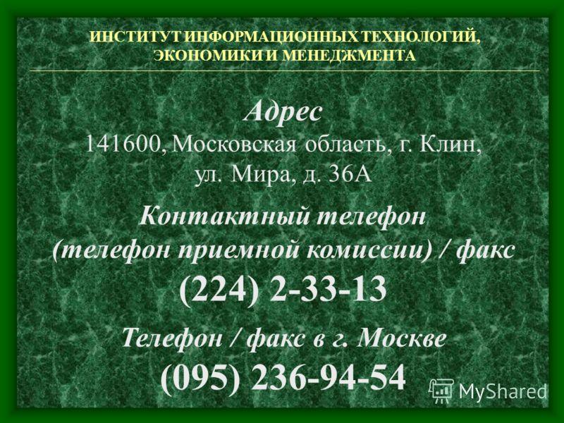 Свидетельство о государственной аккредитации Регистрационный 0532 от 15 марта 2002 г. ИНСТИТУТ ИНФОРМАЦИОННЫХ ТЕХНОЛОГИЙ, ЭКОНОМИКИ И МЕНЕДЖМЕНТА ----------------------------------------------------------------------------------------------------