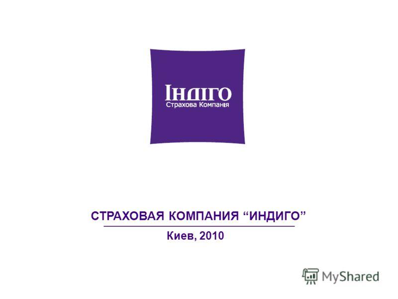 СТРАХОВАЯ КОМПАНИЯ ИНДИГО Киев, 2010
